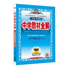 21秋教材全解-九年级历史上陕西人民教育出版社新华书店正版图书