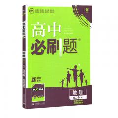 2021版 高中必刷题 地理 选择性必修1 自然地理基础 XJ新华书店正版图书