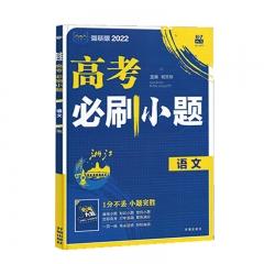 2022版  高考必刷小题 语文(新高考版)新华书店正版图书