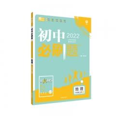 21秋 初中必刷题 地理八年级上册 RJ新华书店正版图书