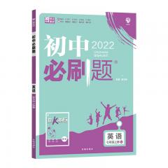 21秋 初中必刷题 英语七年级上册 RJ新华书店正版图书