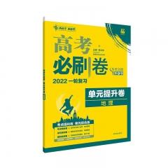 2022版  高考必刷卷 单元提升卷 地理 6·7高考新华书店正版图书