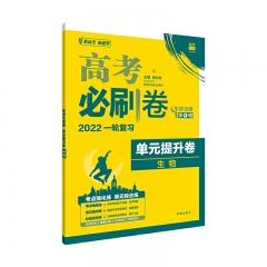 2022版  高考必刷卷 单元提升卷 生物 6·7高考新华书店正版图书