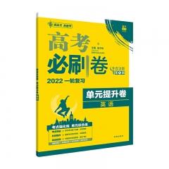 2022版  高考必刷卷 单元提升卷 英语 6·7高考新华书店正版图书