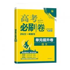 2022版  高考必刷卷 单元提升卷 语文 6·7高考新华书店正版图书