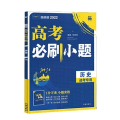 2022版  高考必刷小题 历史(新高考版)新华书店正版图书