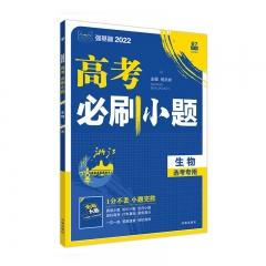 2022版  高考必刷小题 生物(新高考版)新华书店正版图书
