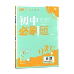 21秋 初中必刷题 地理七年级上册 XJ新华书店正版图书