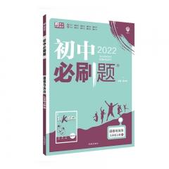21秋 初中必刷题 道德与法治九年级上册 RJ新华书店正版图书