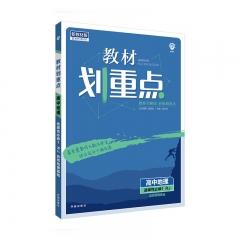 2021版 教材划重点 高中地理 选择性必修1 自然地理基础 XJ新华书店正版图书