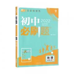 21秋 初中必刷题 地理七年级上册 RJ新华书店正版图书