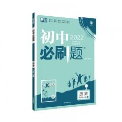 21秋 初中必刷题 历史九年级上册 RJ新华书店正版图书
