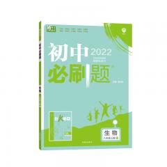 21秋 初中必刷题 生物八年级上册 RJ新华书店正版图书