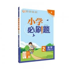 2021版 小学必刷题 数学二年级上 RJ新华书店正版图书