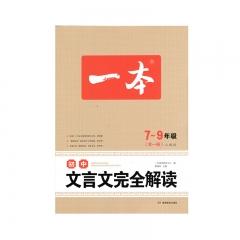 《开心》2022一本·初中文言文完全解读(人教版全一册7-9年级)新华书店正版图书