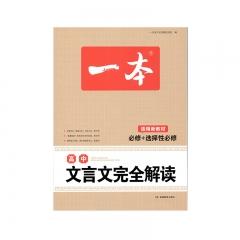 《开心》2022一本·高中文言文完全解读(全一册 必修+选择性必修)新华书店正版图书