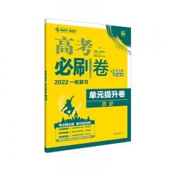 2022版  高考必刷卷 单元提升卷 历史 6·7高考新华书店正版图书
