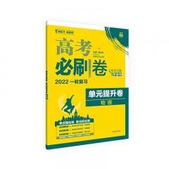 2022版  高考必刷卷 单元提升卷 物理 6·7高考新华书店正版图书