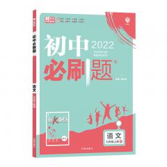 21秋 初中必刷题 语文七年级上册 RJ新华书店正版图书