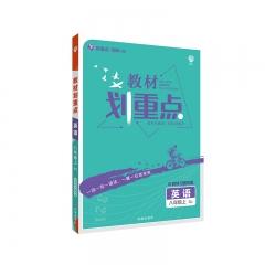 21秋 教材划重点 英语八年级上 RJ新华书店正版图书
