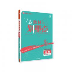 21秋 教材划重点 语文七年级上 RJ新华书店正版图书