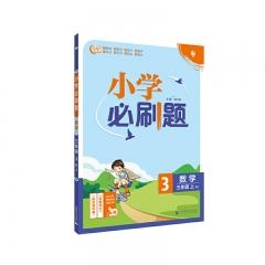 2021版 小学必刷题 数学三年级上 RJ新华书店正版图书