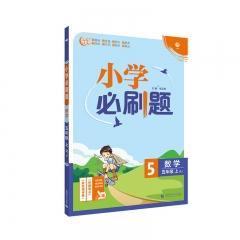 2021版 小学必刷题 数学五年级上 RJ新华书店正版图书