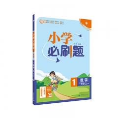 2021版 小学必刷题 数学一年级上 RJ新华书店正版图书