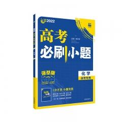 2022版  高考必刷小题 化学(新高考版)新华书店正版图书