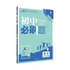 21秋 初中必刷题 数学七年级上册 XJ新华书店正版图书