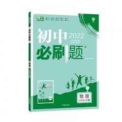 21秋 初中必刷题 物理九年级上册 RJ新华书店正版图书