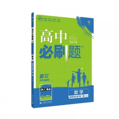 2021版 高中必刷题 数学 选择性必修 第一册 RJA新华书店正版图书