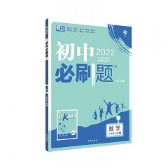 21秋 初中必刷题 数学八年级上册 XJ新华书店正版图书