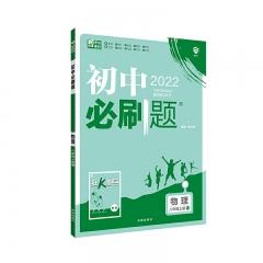 21秋 初中必刷题 物理八年级上册 RJ新华书店正版图书