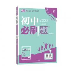 21秋 初中必刷题 英语九年级上册 RJ新华书店正版图书