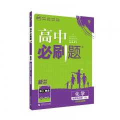 2021版 高中必刷题 化学 选择性必修1 化学反应原理 RJ新华书店正版图书