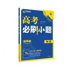 2022版  高考必刷小题 物理(新高考版)新华书店正版图书