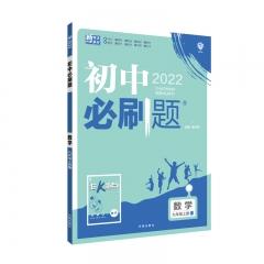 21秋 初中必刷题 数学九年级上册 XJ新华书店正版图书