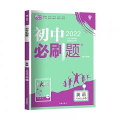 21秋 初中必刷题 英语八年级上册 RJ新华书店正版图书
