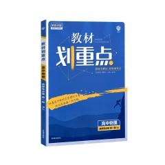 2021版 教材划重点 高中物理 选择性必修 第一册 RJ新华书店正版图书