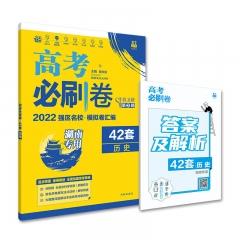 2022版 高考必刷卷 42套 历史(湖南专用)新华书店正版图书