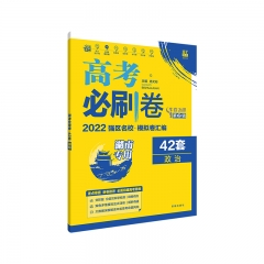 2022版 高考必刷卷 42套 政治(湖南专用)新华书店正版图书