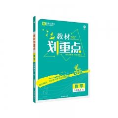 21秋 教材划重点 数学八年级上 RJ新华书店正版图书