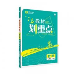 21秋 教材划重点 数学七年级上 RJ新华书店正版图书