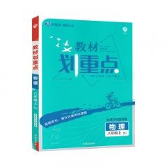 21秋 教材划重点 物理八年级上 RJ新华书店正版图书