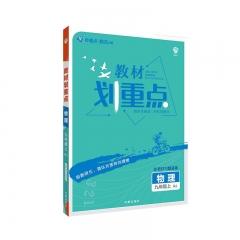 21秋 教材划重点 物理九年级上 RJ新华书店正版图书