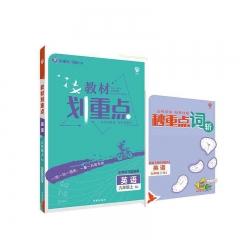 21秋 教材划重点 英语九年级上 RJ新华书店正版图书