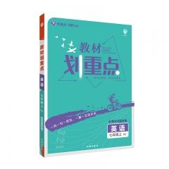 21秋 教材划重点 英语七年级上 RJ新华书店正版图书