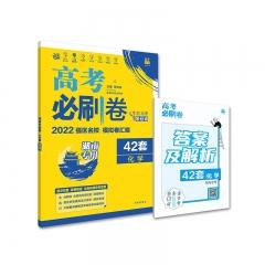 2022版 高考必刷卷 42套 化学(湖南专用)新华书店正版图书