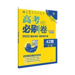 2022版 高考必刷卷 42套 生物(湖南专用)新华书店正版图书